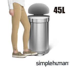 \キャッシュレス5%還元/ 【送料無料】simplehuman シンプルヒューマン セミラウンドステップダストボックス 45L シルバー ステンレス ゴミ箱 おしゃれ