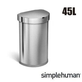 \キャッシュレス5%還元/ 【送料無料】simplehuman シンプルヒューマン セミラウンドセンサーダストボックス ライナーポケット付き 45L シルバー ステンレス ゴミ箱 おしゃれ 自動 自動開閉
