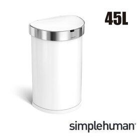 \キャッシュレス5%還元/ 【送料無料】simplehuman シンプルヒューマン セミラウンドセンサーダストボックス ライナーポケット付き 45L ホワイト ステンレス ゴミ箱 おしゃれ 自動 自動開閉