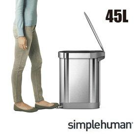 \キャッシュレス5%還元/ 【送料無料】simplehuman シンプルヒューマン スリムステップダストボックス 45L シルバー ステンレス ゴミ箱 おしゃれ