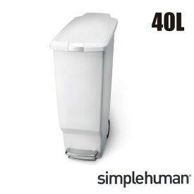 \キャッシュレス5%還元/ simplehuman シンプルヒューマン スリムステップダストボックス プラスチック 45L ホワイト ステンレス キャスター ゴミ箱 おしゃれ