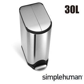 \キャッシュレス5%還元/ 【送料無料】simplehuman シンプルヒューマン バタフライステップダストボックス 30L シルバー ステンレス ゴミ箱 おしゃれ 両開き