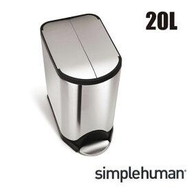\キャッシュレス5%還元/ 【送料無料】simplehuman シンプルヒューマン バタフライステップダストボックス 分別タイプ 40L シルバー ステンレス ゴミ箱 おしゃれ 両開き