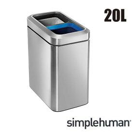 \キャッシュレス5%還元/ 【送料無料】simplehuman シンプルヒューマン スリムオープントップダストボックス 分別タイプ 20L シルバー ステンレス ゴミ箱 おしゃれ