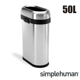 \キャッシュレス5%還元/ 【送料無料】simplehuman シンプルヒューマン スリムオープントップダストボックス 50L シルバー ステンレス ゴミ箱 おしゃれ