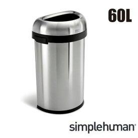 \キャッシュレス5%還元/ 【送料無料】simplehuman シンプルヒューマン セミラウンドオープントップダストボックス 60L シルバー ステンレス ゴミ箱 おしゃれ
