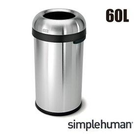 \キャッシュレス5%還元/ 【送料無料】simplehuman シンプルヒューマン ラウンドオープントップダストボックス 60L シルバー ステンレス ゴミ箱 おしゃれ