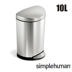\キャッシュレス5%還元/ simplehuman シンプルヒューマン セミラウンドステップダストボックス 10L ペダル シルバー ステンレス ゴミ箱 おしゃれ