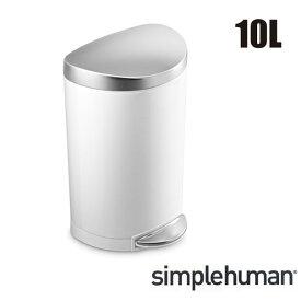 \キャッシュレス5%還元/ simplehuman シンプルヒューマン セミラウンドステップダストボックス 10L ペダル ホワイト ステンレス ゴミ箱 おしゃれ
