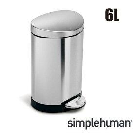 simplehuman シンプルヒューマン セミラウンドステップダストボックス 6L ペダル シルバー ステンレス ゴミ箱 おしゃれ