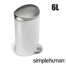 \キャッシュレス5%還元/ simplehuman シンプルヒューマン セミラウンドステップダストボックス 6L ペダル ホワイト ステンレス ゴミ箱 おしゃれ
