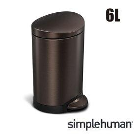 simplehuman シンプルヒューマン セミラウンドステップダストボックス 6L ペダル ダークブラウン ステンレス ゴミ箱 おしゃれ