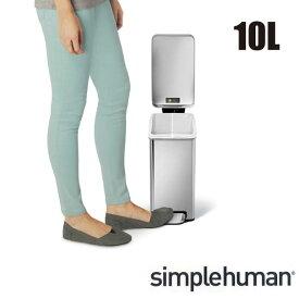 \キャッシュレス5%還元/ simplehuman シンプルヒューマン ステップダストボックス 10L ペダル シルバー ステンレス ゴミ箱 おしゃれ
