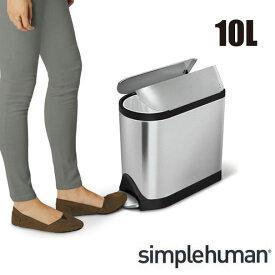 \キャッシュレス5%還元/ simplehuman シンプルヒューマン バタフライステップダストボックス 10L シルバー ステンレス ゴミ箱 おしゃれ 両開き