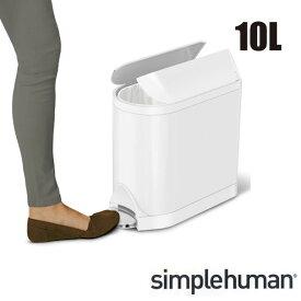 \キャッシュレス5%還元/ simplehuman シンプルヒューマン バタフライステップダストボックス 10L ホワイト ステンレス ゴミ箱 おしゃれ 両開き