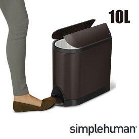 \キャッシュレス5%還元/ simplehuman シンプルヒューマン バタフライステップダストボックス 10L ダークブラウン ステンレス ゴミ箱 おしゃれ 両開き