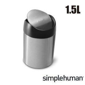 \キャッシュレス5%還元/ simplehuman シンプルヒューマン カウンタートップミニダストボックス 1.5L シルバー ステンレス ゴミ箱 おしゃれ スイング