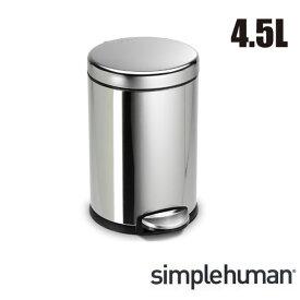 \キャッシュレス5%還元/ simplehuman シンプルヒューマン ラウンドステップダストボックス 4.5L シルバー ステンレス ゴミ箱 おしゃれ