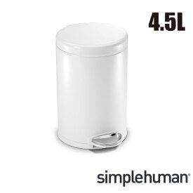 \キャッシュレス5%還元/ simplehuman シンプルヒューマン ラウンドステップダストボックス 4.5L ホワイト ステンレス ゴミ箱 おしゃれ
