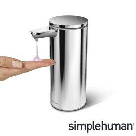 simplehuman シンプルヒューマン センサーポンプソープディスペンサー 266ml シルバー(ツヤタイプ) ステンレス おしゃれ 自動 防水