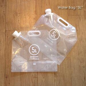 "Water Bag ""5L""ウォーターバッグ ウォータータンク 折りたたみ おしゃれ アウトドア 防災 コンパクト 軽量 非常用 給水袋 取っ手付 ポリタンク 水 キャンプ"