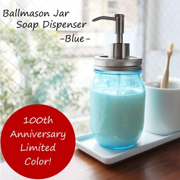 【ブルー】Ballmason Jar Soap Dispenser メイソンジャーソープディスペンサー Ball社 ボール社 アメリカ ビン 瓶 レトロ かわいい 青 ボトル ガラス 詰め替え
