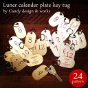 Lunar calendar plate key tug Candy design & works キーホルダー キーチェーン オシャレ ナンバー 数 鍵 カギ キー …