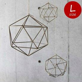 """Icosahedron Frame """"Brass(L)"""" フレーム オブジェ テラリウム 壁掛け インダストリアル ブラス 多角形 20面体 ゴールド 真鍮 ブラス ナチュラル オシャレ シンプル レトロ アンティーク おしゃれ かわいい オーナメント"""