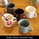 Zuda Classic Enamel Mug マグカップ ホーロー 琺瑯 ほうろう 食器 コップ 保温 保冷 キャンプ アウトドア バーベキュ…