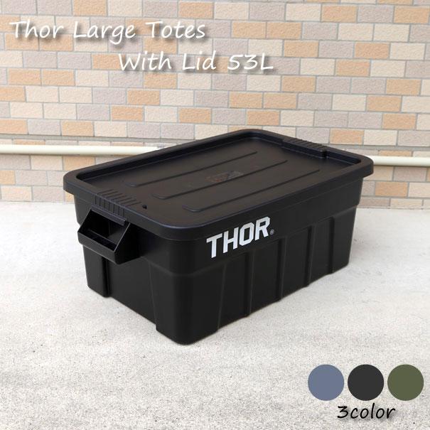 TRUST Thor Large Totes With Lid 53L 収納ケース ブラック グレー オリーブドラブ カーキ フタ付き おしゃれ プラスチック