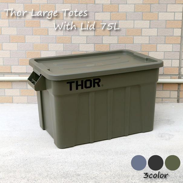 TRUST Thor Large Totes With Lid 75L 収納ケース ブラック グレー オリーブドラブ カーキ フタ付き おしゃれ プラスチック