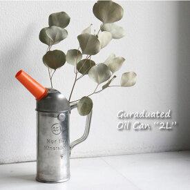 """【ポイント最大33倍!26日1:59まで】Hunersdorff Guraduated Oil Can """"2L""""オイル缶 花瓶 オブジェ 置物 雑貨 インテリア インダストリアル"""