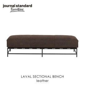 \キャッシュレス5%還元/ journal standard Furniture LAVAL SECTIONAL BENCH レザー 家具 ベンチ ソファ おしゃれ インダストリアル アンティーク ヴィンテージ 男前 アイアン 鉄 玄関