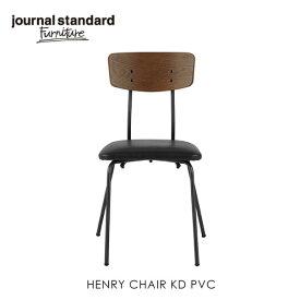 \キャッシュレス5%還元/ journal standard Furniture ジャーナルスタンダードファニチャー HENRY CHAIR KD PVC ヘンリーチェア 合成皮革 椅子 チェアー ダイニングチェア 家具 無垢 おしゃれ 木製 アイアン 鉄