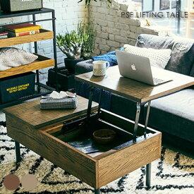 \キャッシュレス5%還元/ journal standard Furniture ジャーナルスタンダードファニチャー PSF LIFTING TABLE リフティング コーヒーテーブル 家具 無垢 おしゃれ 木製