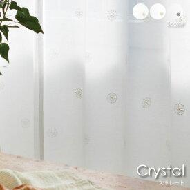 \キャッシュレス5%還元/ 【ストレート】WAVE SALAD Crystal レースカーテン 色 カラー オーダーカーテン カーテン オーダーメイド おしゃれ 北欧 かわいい モダン 西海岸 ヴィンテージ 刺繍 全3色
