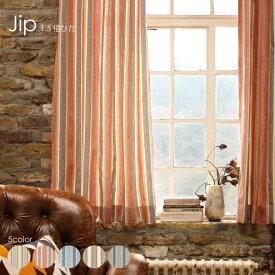 【1.5倍ヒダ】WAVE SALAD Jip オーダーカーテン カーテン オーダーメイド おしゃれ 北欧 かわいい モダン 西海岸 ヴィンテージ ストライプ 全4色
