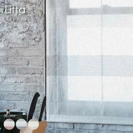 \キャッシュレス5%還元/ 【ストレート】WAVE SALAD Litta レースカーテン 色 カラー オーダーカーテン カーテン オーダーメイド おしゃれ 北欧 かわいい モダン 西海岸 ヴィンテージ ボーダー 全3色