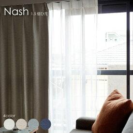 \キャッシュレス5%還元/ 【1.5倍ヒダ】WAVE SALAD Nash オーダーカーテン カーテン オーダーメイド 遮光 防炎 おしゃれ 北欧 かわいい モダン 西海岸 ヴィンテージ 全4色