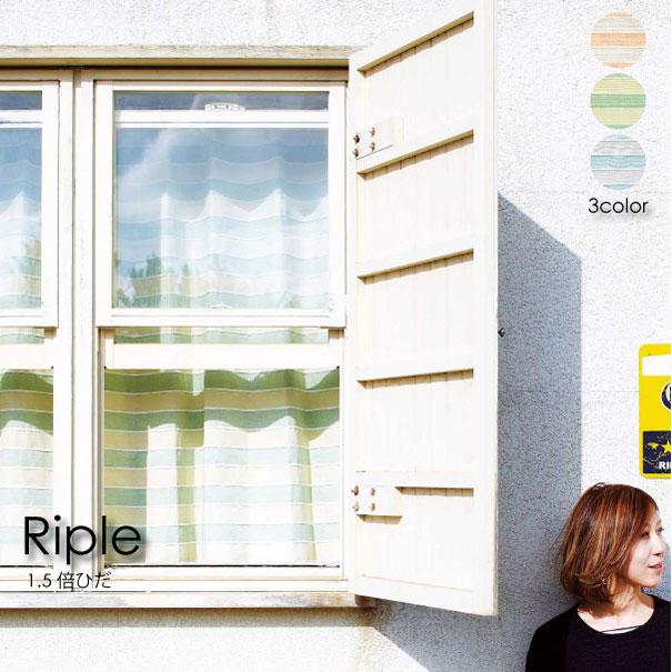 【1.5倍ヒダ】WAVE SALAD Riple オーダーカーテン カーテン オーダーメイド おしゃれ 北欧 かわいい モダン 西海岸 ヴィンテージ ボーダー 全3色