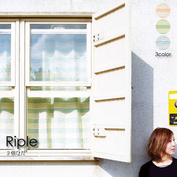 【2倍ヒダ】WAVE SALAD Riple オーダーカーテン カーテン オーダーメイド おしゃれ 北欧 かわいい モダン 西海岸 ヴィンテージ ボーダー 全3色