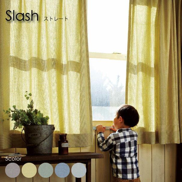 【ストレート】WAVE SALAD Slash オーダーカーテン カーテン オーダーメイド おしゃれ 北欧 かわいい モダン 西海岸 ヴィンテージ 全5色