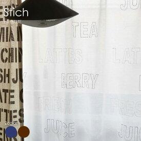 【1.5倍ヒダ】WAVE SALAD Stich レースカーテン 色 カラー オーダーカーテン カーテン オーダーメイド おしゃれ 北欧 かわいい モダン 西海岸 ヴィンテージ 刺繍 ロゴ 全2色