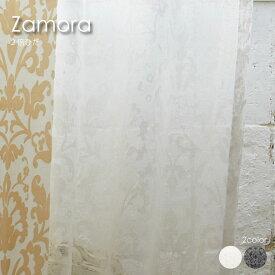 【2倍ヒダ】WAVE SALAD Zamora レースカーテン 色 カラー オーダーカーテン カーテン オーダーメイド おしゃれ 北欧 かわいい モダン 西海岸 ヴィンテージ 全2色