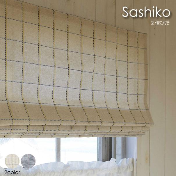 【2倍ヒダ】WAVE SALAD Sashiko オーダーカーテン カーテン オーダーメイド おしゃれ 北欧 かわいい モダン 西海岸 ヴィンテージ チェック 全2色