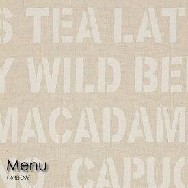 【1.5倍ヒダ】WAVE SALAD Menu オーダーカーテン カーテン オーダーメイド おしゃれ 北欧 カフェ かわいい モダン 西海岸 ヴィンテージ レトロ アンティーク