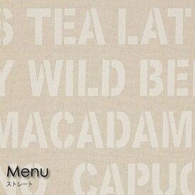 【ストレート】WAVE SALAD Menu オーダーカーテン カーテン オーダーメイド おしゃれ 北欧 カフェ かわいい モダン 西海岸 ヴィンテージ レトロ アンティーク
