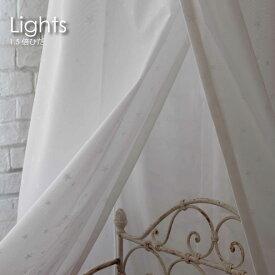 【1.5倍ヒダ】WAVE SALAD Lights レースカーテン 色 カラー オーダーカーテン カーテン ミラー UVカット 遮像 オーダーメイド おしゃれ 北欧 かわいい モダン 西海岸 ヴィンテージ 星 スター