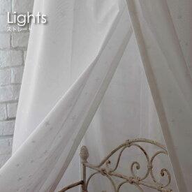 【ストレート】WAVE SALAD Lights レースカーテン 色 カラー オーダーカーテン カーテン ミラー UVカット 遮像 オーダーメイド おしゃれ 北欧 かわいい モダン 西海岸 ヴィンテージ 星 スター