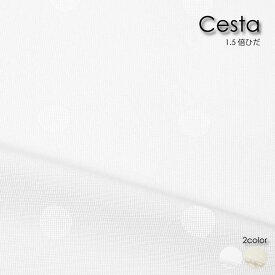 【ポイント最大27倍!29日23:59まで】【1.5倍ヒダ】WAVE SALAD Cesta レースカーテン 色 カラー オーダーカーテン カーテン ミラー オーダーメイド おしゃれ 北欧 かわいい モダン 西海岸 ヴィンテージ 水玉 ドット UVカット 全2色